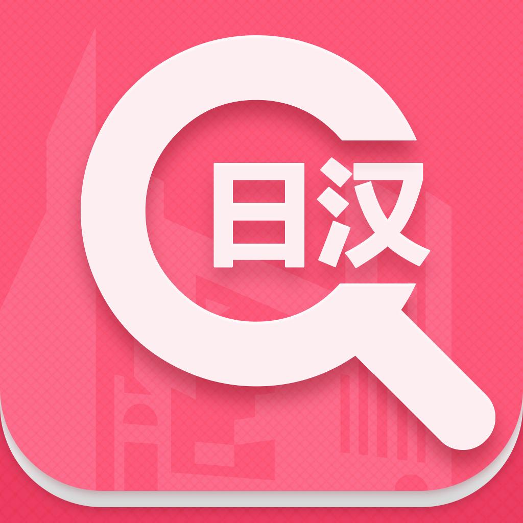 外研社日汉汉日词典